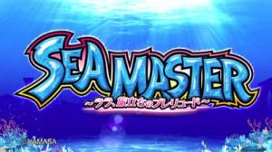 seamaster_01