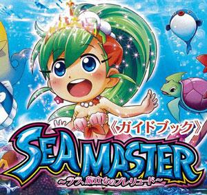 seamaster_02