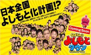 yoshimototown_001