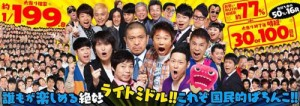 yoshimototown_003