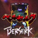 BERSERK_icon