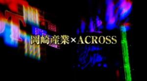岡崎産業 アクロス