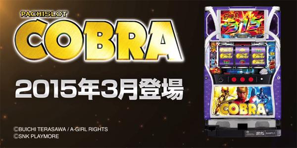 cobra-001