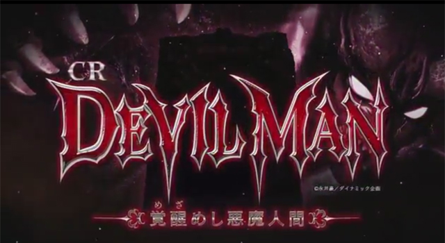 devilman-001