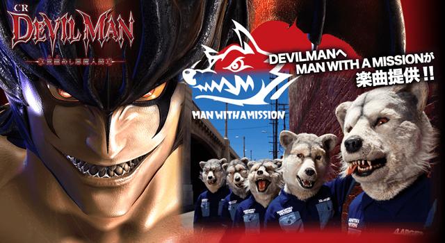 devilman-002