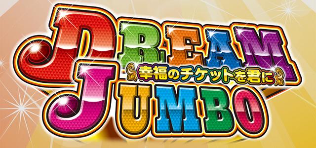 dreamjumbo-001