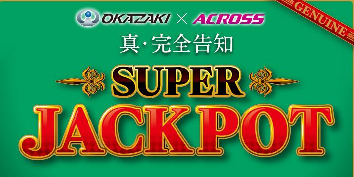 jackpot-001
