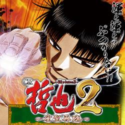 tetsuya-sairin-002
