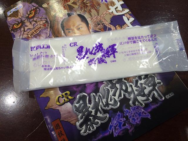 abarenbousyougun-kaidan-001