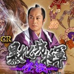 abarenbousyougun-kaidan-002