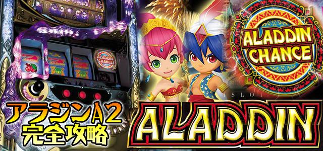 aladdin-a2-top