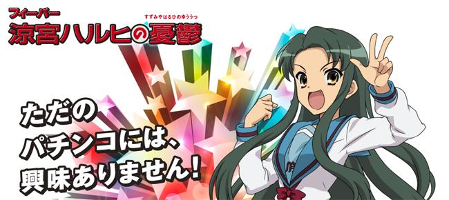 haruhi-001