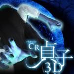 sadako3D-icon