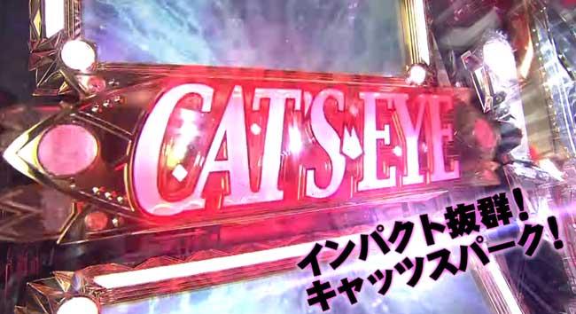 cateye-004
