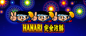 top_thumbnail_hanabi