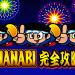 HANABI ハナビ完全攻略